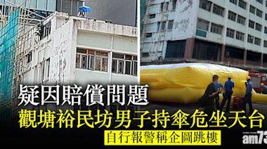 疑因賠償問題 觀塘裕民坊男子持傘危坐天台 - 新聞 - am730