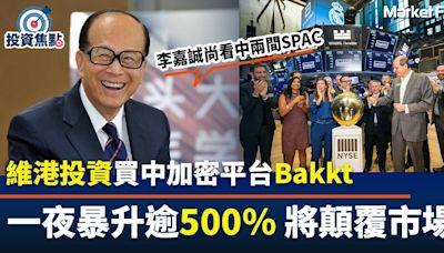 【誠哥又中】維港投資加密平台Bakkt 一夜暴升逾500% 李嘉誠尚看中兩間SPAC | BusinessFocus
