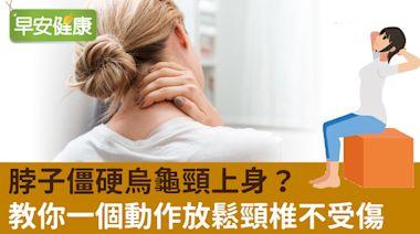 轉脖子喀喀響,不能舒緩痠痛緊繃反而更易受傷!預防烏龜頸這樣放鬆才對