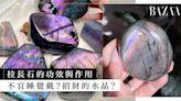 拉長石的功效與作用:拉長石不宜睡覺戴?招財方法、黑拉長石原石分別、顏色等級及淨化保養 | HARPER'S BAZAAR HK