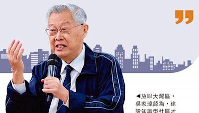 吳家瑋專訪❷/吳家瑋:「大灣區要有獨特吸引力 知識型社區,人才夢想地」