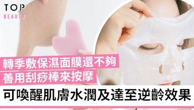 精緻女生必學的轉季美容法:每周做刮痧敷保濕面膜可逆齡! | TopBeauty