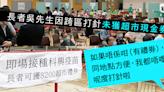 葵青區派200元超市劵谷針 長者跨區打針「冇禮物」 聶德權:獎勵合適 | 立場報道 | 立場新聞