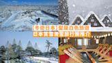 【冬遊日本】聖誕白色旅遊 日本賞雪滑雪旅行團推介