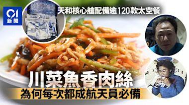 舌尖上的太空|魚香肉絲為何是中國航天員必備菜餚?