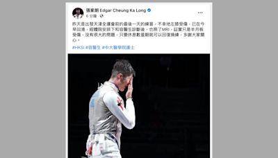 張家朗社交網頁交代練習受傷回港 醫生證實半月板受傷