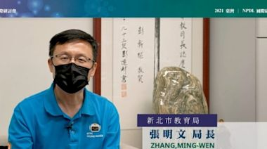 跨國、跨校際線上研討會 開啟接軌國際、嫁接全球教育新里程碑 | 台灣好新聞 TaiwanHot.net