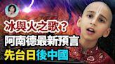 全球頻唱「冰與火之歌」?先台日 後中國?(視頻) - - 預言未來
