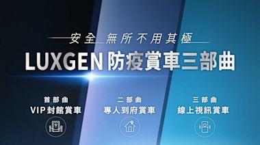 疫情期間想買車?Luxgen【防疫賞車三部曲】有對策   汽車鑑賞   NOWnews今日新聞