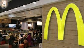 曾有確診者到訪 觀塘麥當勞及大埔Market Place再納強檢...