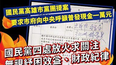高市國民黨團提案普發現金1萬元 台灣基進:刺激支持度大於刺激經濟