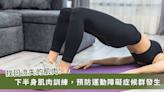 預防「運動障礙症候群」,鍛鍊下半身肌肉是重點!