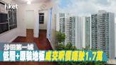 【直擊單位】低層因素+原裝地板!沙田第一城2房呎價16859元成交 - 香港經濟日報 - 地產站 - 二手住宅 - 私樓成交