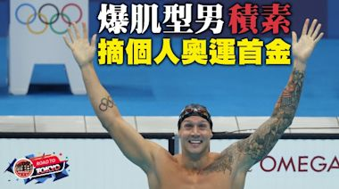 【東京奧運】「爆肌型男」積素破奧運紀錄 100自封王