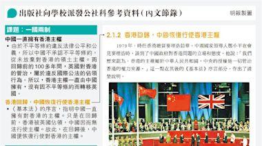 公社科教材列「中國一直擁港主權」 齡記出版社派校 指「英管治屬違國際法佔領」 - 20210512 - 教育