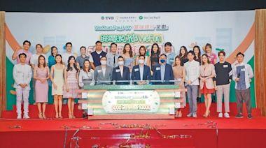 商界講呢啲——用WeChat Pay HK登記5千元消費券 最高多賺近2萬8千元獎賞
