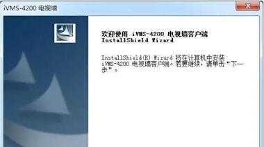 海康威視DS-69系列高清解碼器上牆設置操作指導;監控大屏設置