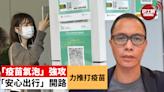 盧永雄「巴士的點評」「疫苗氣泡」強攻 「安心出行」開路 力推打疫苗   HotTV