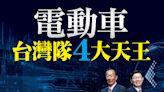 電動車台灣隊4大天王