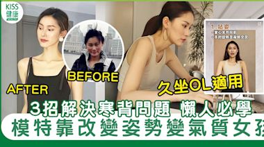 寒背問題改善 只需調整坐姿站姿 模特靠3招大變氣質女孩 懶人運動   運動健身   Sundaykiss 香港親子育兒資訊共享平台