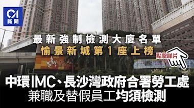 強制檢測大廈 增5地點 愉景新城、長沙灣政府合署勞工處上榜