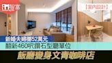 【室內設計】新婚夫婦擲52萬元 翻新460呎鑽石型廳單位 飯廳變身文青咖啡店 - 香港經濟日報 - 即時新聞頻道 - iMoney智富 - 理財智慧