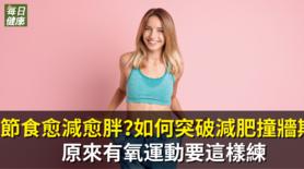 節食愈減愈胖?如何突破減肥撞牆期?原來有氧運動要這樣練