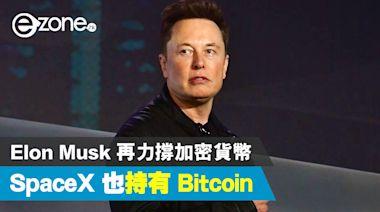 Elon Musk 再力撐加密貨幣 連 SpaceX 也持有 Bitcoin - ezone.hk - 科技焦點 - 科技汽車
