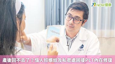 產後回不去了? 惱人妊娠紋及私密處困擾PLT內在修復 | 蕃新聞