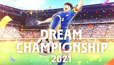 《足球小將翼:夢幻隊伍》世界大賽「Dream Championship 2021」線上預選大賽開跑