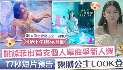 【原來談戀愛是這麼一回事】《聲夢傳奇》姚焯菲出歌爭新人獎 僅17秒MV短片吸引粉絲睇100次 - 香港經濟日報 - TOPick - 娛樂