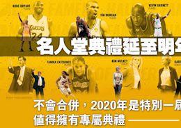 【NBA】名人堂典禮延至明年初 不會與下屆合併舉行 (19:36) - 20200528 - 體育