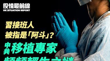 【3.1役情最前線】中共移植專家 頻頻輕生之謎