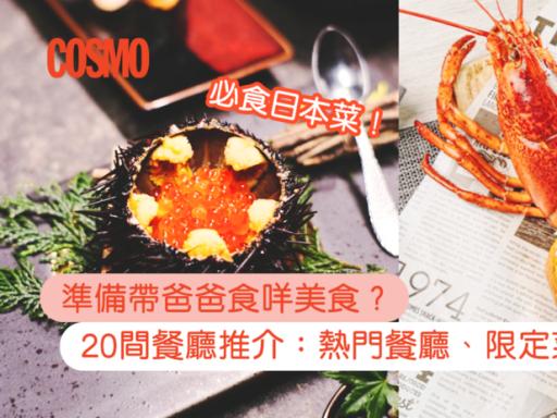 爸爸最愛日菜定粵菜?20間父親節必食餐廳推介:多間熱門餐廳限定菜單 | Cosmopolitan HK