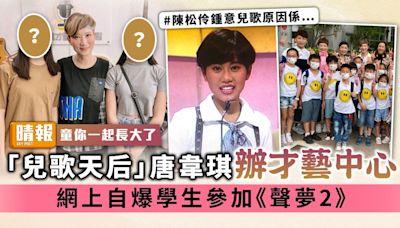 童你一起長大了|「兒歌天后」唐韋琪辦才藝中心 網上自爆學生參加《聲夢2》 - 晴報 - 娛樂 - 中港台