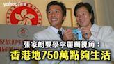 張家朗要用李麗珊視角:香港地750萬點夠生活?