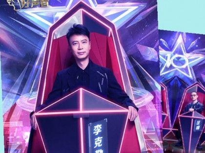 《中國好聲音》正式官宣 李克勤任導師吳莫愁當助手