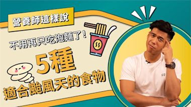 影/ 營養師推颱風天儲糧5選擇 最雷配菜竟上榜