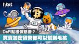【虛擬貨幣】DeFi點樣做慈善? 買賣加密貨幣都可以幫到毛孩 - 香港經濟日報 - 理財 - 博客