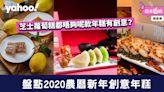 【賀年糕點】2020農曆新年創意年糕一覽:芝士蘿蔔糕都唔夠呢款年糕有創意?