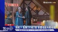 """""""狼殿下""""點擊3天破2億 郭書瑤配肖戰吸睛"""