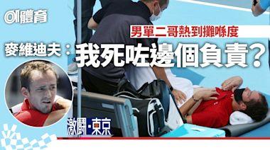 東京奧運|頂級網球手難敵濕熱天氣退出 賽會今起推遲開波時間