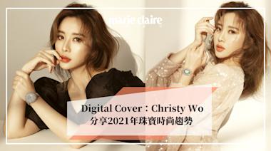 Digital Cover Christy Wo分享2021年珠寶時尚趨勢!