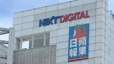 台灣《蘋果日報》18日起紙本停刊 專注網上新聞