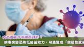 打完兩劑疫苗後仍確診!研究剖析變種病毒造成「突破性感染」 | 蕃新聞