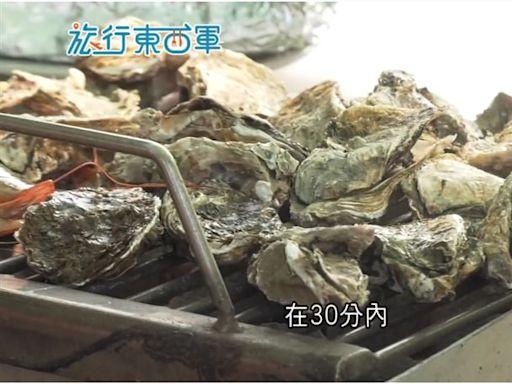 揭開台灣海味地圖!七股潟湖30分鐘現烤鮮蚵續盤吃到飽