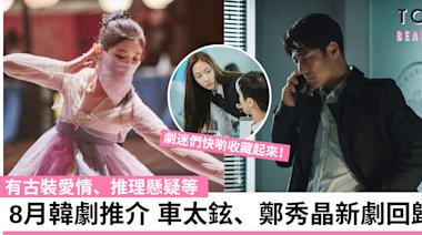 【韓劇2021】8月必看韓劇清單 有古裝愛情、推理懸疑等 《紅天機》絕不能錯過 | TopBeauty