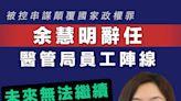 【醫護新聞】余慧明辭任醫管局員工陣線理事會 稱未來無法處理職務