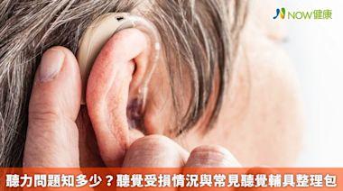 聽力問題知多少? 聽覺受損情況與常見聽覺輔具整理包