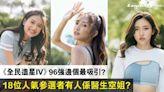 【全民造星IV】18位熱門美女參賽者背景及IG一次睇清!Ivy So、Catrina、Day及阿妹之外還有誰值得留意?︱Esquire HK